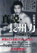 真説・長州力 1951ー2015