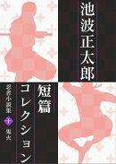 池波正太郎短編コレクション10鬼火
