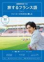 NHKテレビ 旅するフランス語 2019年11月号[雑誌]【電子書籍】