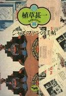 ジャズ・ファンの手帖(植草甚一スクラップ・ブック35)
