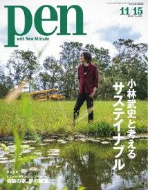 Pen 2019年 11/15号【電子書籍】