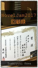 NovelJam2017回顧録