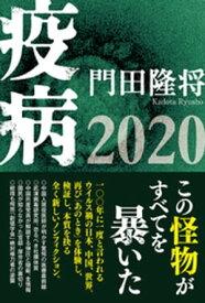 疫病2020【電子書籍】[ 門田隆将 ]