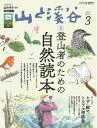 月刊山と溪谷 2019年3月号【電子書籍】