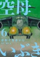 空母いぶき(6)