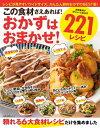 この食材さえあれば!おかずはおまかせ!221レシピ 豚薄切り肉・じゃがいも・ひき肉・鶏胸肉・ツナ缶・キャベツ【電…