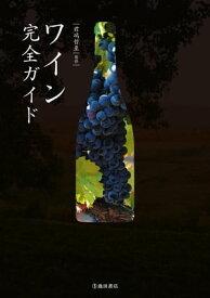 ワイン完全ガイド(池田書店)【電子書籍】