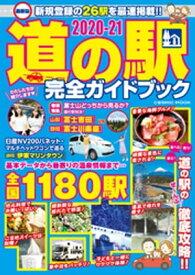 最新版 道の駅完全ガイドブック2020-21【電子書籍】