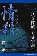私立探偵・大文字満(1) 情殺