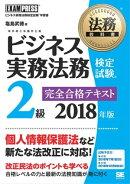 法務教科書 ビジネス実務法務検定試験(R)2級 完全合格テキスト 2018年版