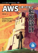 AWSを使って学ぶ監視設計