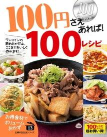 100円さえあれば!100レシピ【電子書籍】