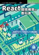 React環境構築の教科書