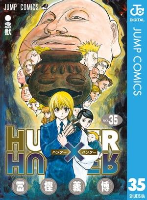 HUNTER×HUNTER モノクロ版 35【電子書籍】[ 冨樫義博 ]