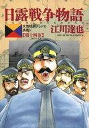 日露戦争物語(14)