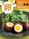 おトク素材でCooking♪ vol.7 卵があれば安心。【電子書籍】[ オレンジページ ]