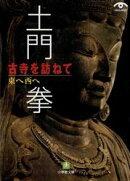 土門拳 古寺を訪ねて 東へ西へ(小学館文庫)