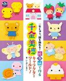 折り紙で作る 千金美穂キャラクターワールド!