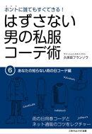 ホントに誰でもすぐできる!はずさない男の私服コーデ術(6)