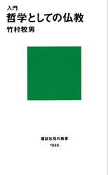 入門 哲学としての仏教