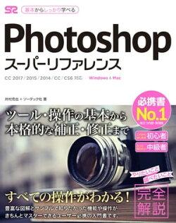 Photoshop スーパーリファレンス CC 2017/2015/2014/CC/CS6対応