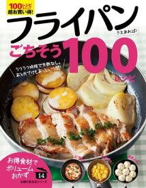 フライパンさえあれば!ごちそう100レシピ【電子書籍】