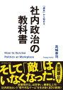 社内政治の教科書【電子書籍】[ 高城幸司 ]