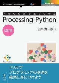 ドリル形式で楽しく学ぶ Processing-Python 改訂版【電子書籍】[ 田中 賢一郎 ]