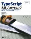 TypeScript実践プログラミング【電子書籍】[ スティーブ・フェントン ]
