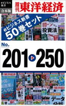 週刊東洋経済eビジネス新書 合本版 201ー250