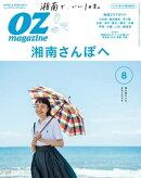オズマガジン 2018年8月号 No.556