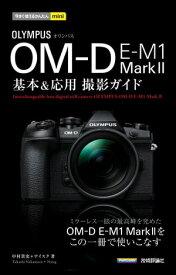 今すぐ使えるかんたんmini オリンパス OM-D E-M1 Mark2基本&応用撮影ガイド【電子書籍】[ 中村貴史 ]