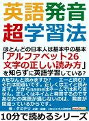 英語発音超学習法。ほとんどの日本人は基本中の基本「アルファベット26文字の正しい読み方」を知らずに英語学習し…