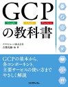 GCPの教科書【電子書籍】[ 吉積礼敏 ]