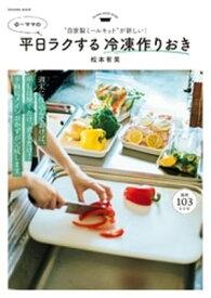 自家製ミールキットが新しい! ゆーママの平日ラクする冷凍作りおき【電子書籍】[ 松本有美 ]