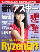 週刊アスキー No.1120 (2017年3月28日発行)