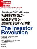 機関投資家がESG投資を最重要視する理由