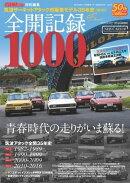 全開記録1000(筑波サーキットアタック市販車モデル35年史)