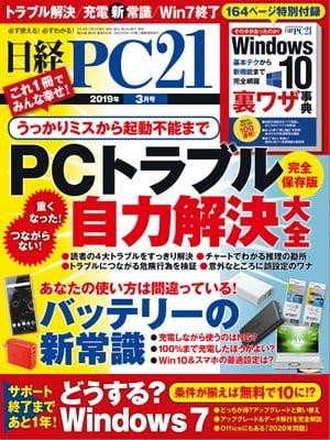 日経PC21(ピーシーニジュウイチ) 2019年3月号 [雑誌]【電子書籍】