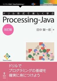 ドリル形式で楽しく学ぶ Processing-Java 改訂版【電子書籍】[ 田中 賢一郎 ]