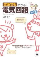 """文系でもわかる電気回路 第2版 """"中学校の知識""""ですいすい読める"""