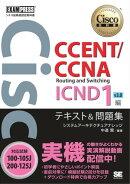 シスコ技術者認定教科書 CCENT/CCNA Routing and Switching ICND1編 v3.0 テキスト&問題集 [対応試験]100-105J/20…