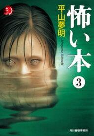 怖い本3【電子書籍】[ 平山夢明 ]