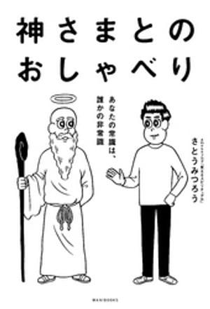 神さまとのおしゃべりーあなたの常識は、誰かの非常識ー【電子書籍】[ さとうみつろう ]