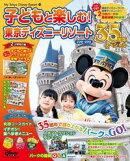 子どもと楽しむ! 東京ディズニーリゾート 2018ー2019 35周年スペシャル