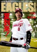 東北楽天ゴールデンイーグルス Eagles Magazine[イーグルス・マガジン]  第112号