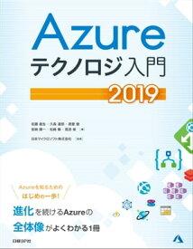 Azureテクノロジ入門 2019【電子書籍】[ 佐藤 直生 ]