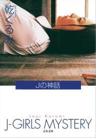 Jの神話 【電子書籍】[ 乾 くるみ ]