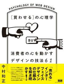 [買わせる]の心理学 消費者の心を動かすデザインの技法61【電子書籍】[ 中村 和正 ]