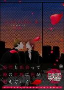 ラヴィアンローズ【電子限定かきおろし漫画付】 1